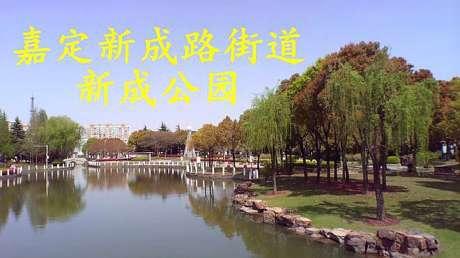 上海市嘉定新成路街道新成公园