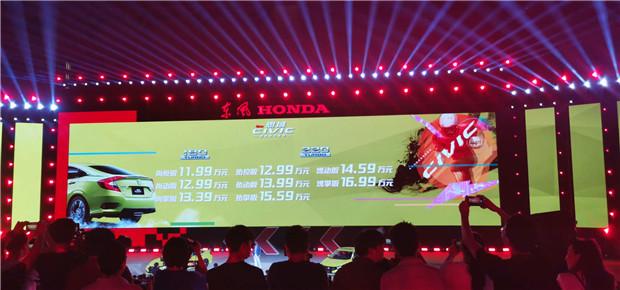 本田全新CIVIC思域上市 售價11.99萬-16.99萬元