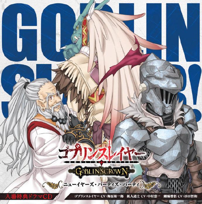 哥布林杀手-GOBLIN'S CROWN- 将于2月1日在新宿Wald 9等影院剧场上映 哥布林杀手 ACG资讯 第2张