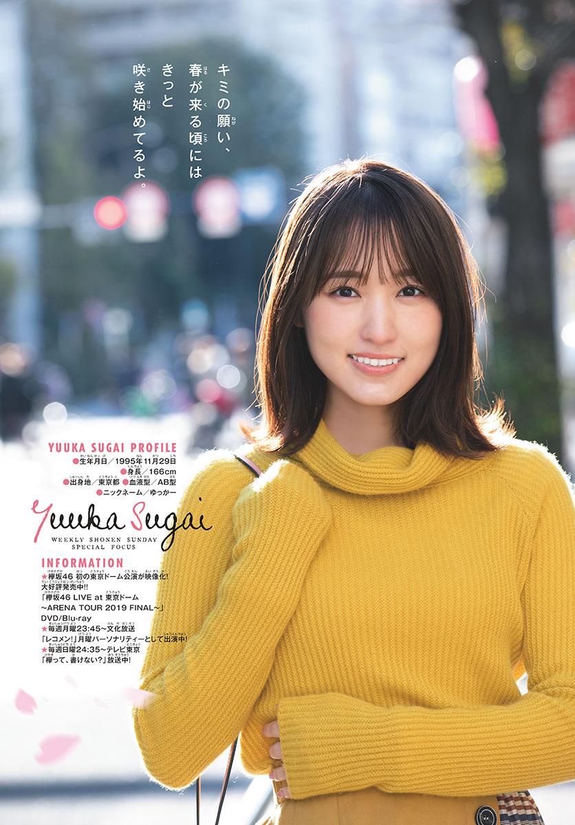 菅井友香 周刊少年Sunday 2020年第九期 周刊少年Sunday 写真集 第9张