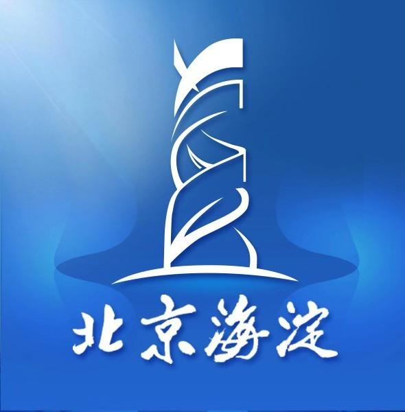 北京海淀官方发布