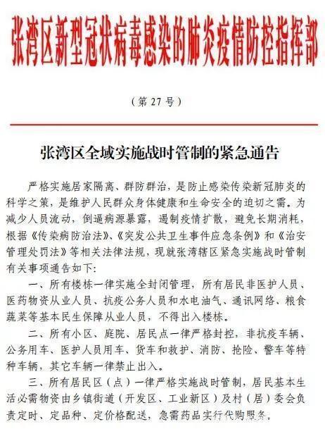 湖北十堰张湾区战时管制