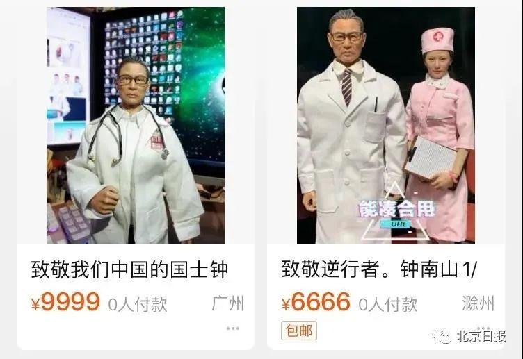 """『手办』""""钟南山""""手办模型700元一套,越是敬仰越不应该买"""