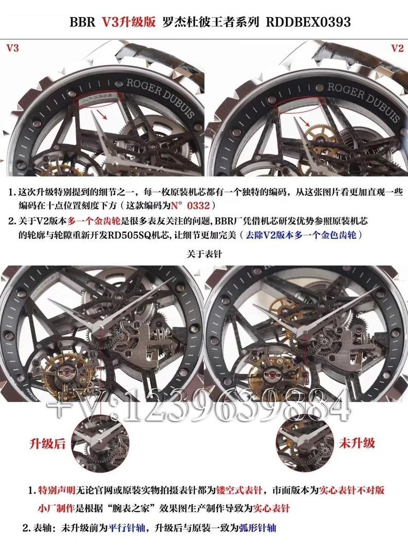【真假对比】BBR厂罗杰杜彼v3版本陀飞轮升级哪些地方? 第2张