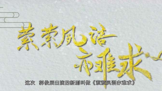 《萦萦夙语亦难求》将袭,郭俊辰搭档李诺,演员阵容超养眼