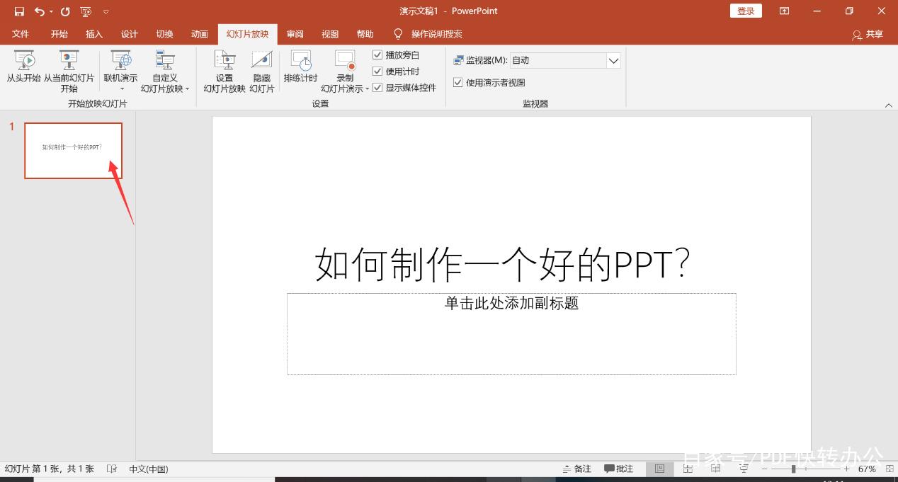 如何制作PPT演示文稿