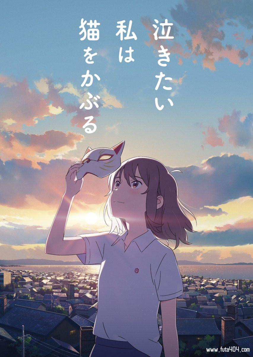 想哭的我戴上了猫的面具 动画电影将于6月5日在日本上映! Studio Colorido ACG资讯