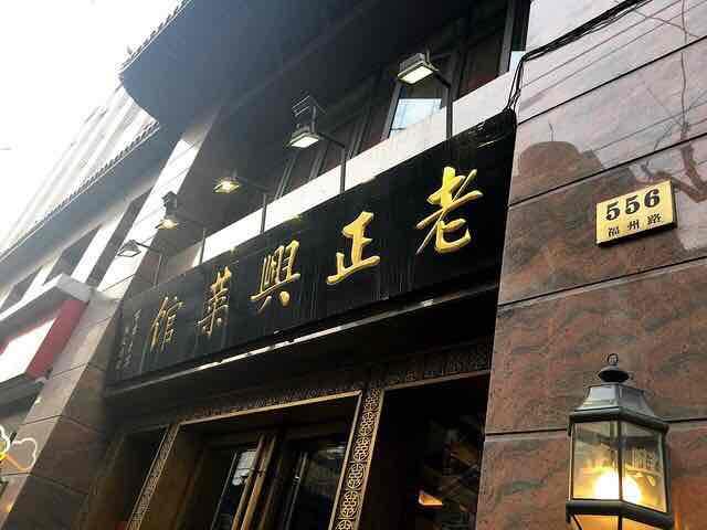上海有哪些老字号的沪菜馆子值得推荐? 上海 王宝和 上海旅游 旅游问答  第1张