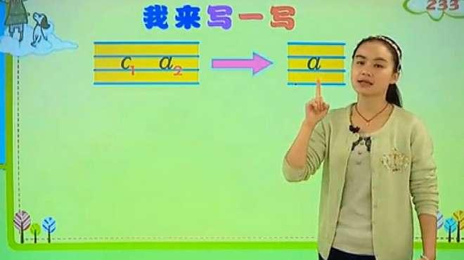 怎么教孩子写拼音a,跟着美女小老师,来学习拼音a的正确写法