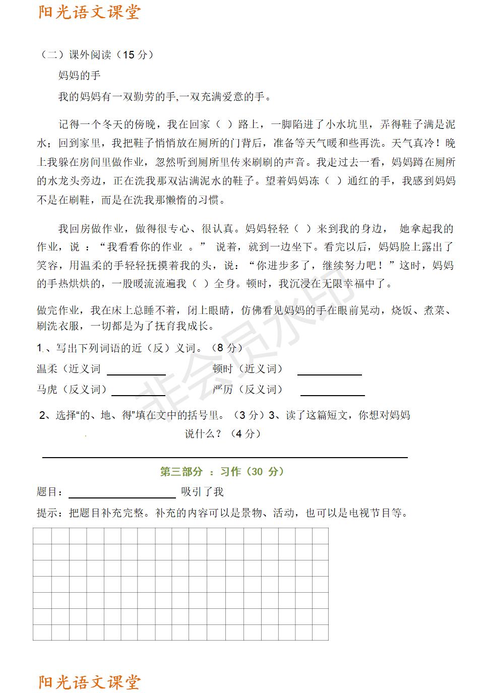 部编版小学四年级语文下册期中测试卷及答案