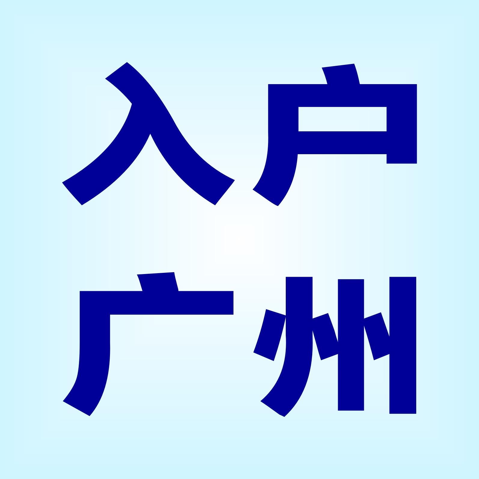 广州户口百科网