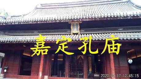 嘉定孔庙游览视频