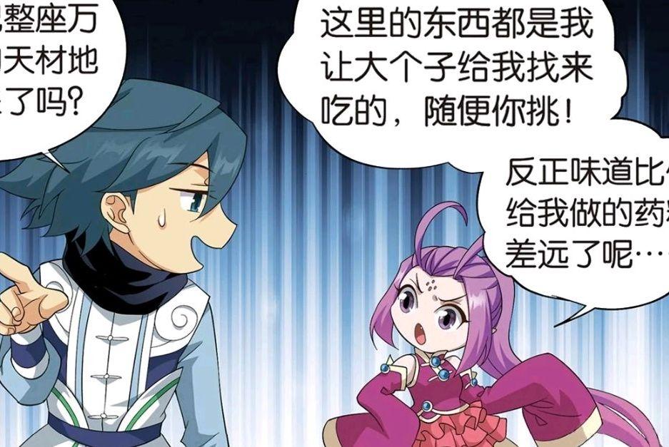 萧炎太受女生欢迎,紫妍把口粮都给了他,大概是忘了自己的借口