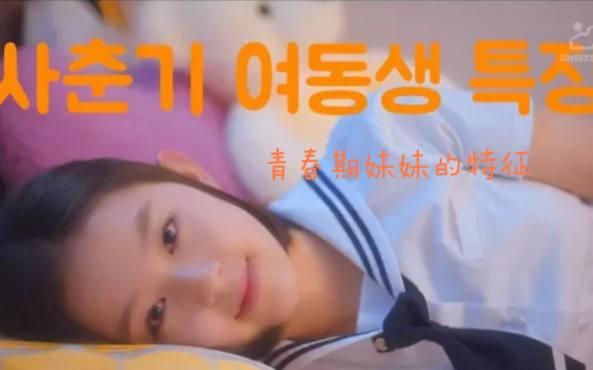 「韩国网剧」青春期妹妹的特征&哪有这么好的哥哥和这么漂亮的妹妹哦