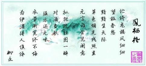 说宋词之四十四:品读柳永之《蝶恋花》