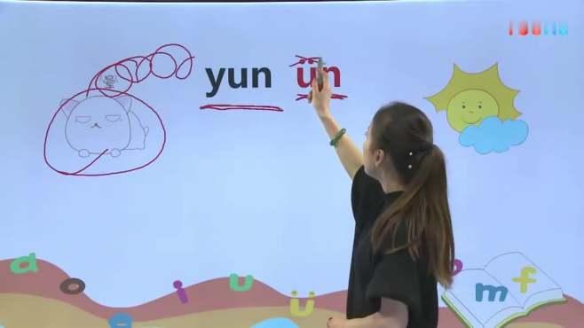25整体认读音节(yin、yun、ying)