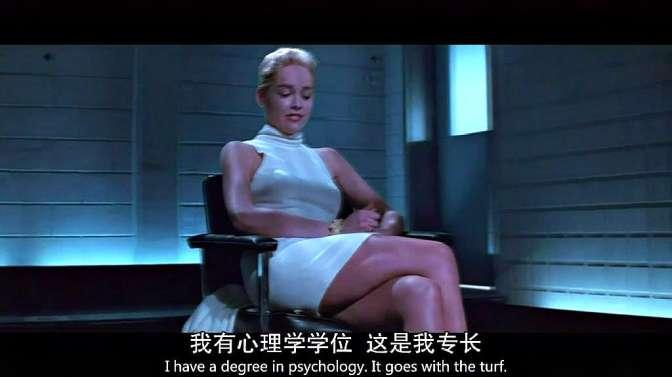 《本能1992》女神莎朗斯通经典场景,这个动作梅艳芳也做过