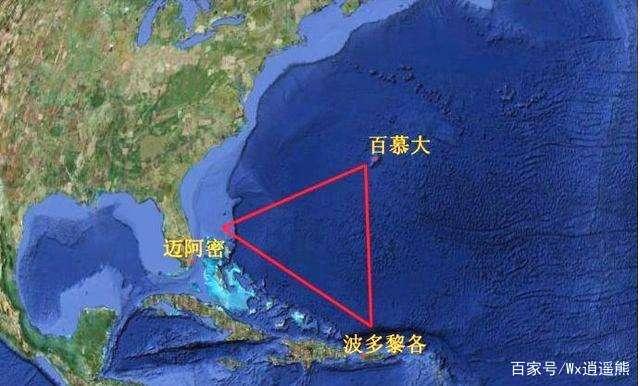 百慕大三角的探索和认知