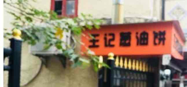 上海哪里的葱油饼好吃?求推荐! 上海美食 上海旅游 旅游问答  第2张