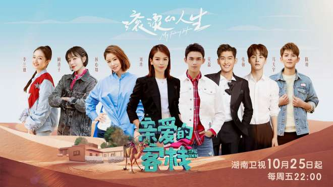 小度入职《亲爱的客栈3》与刘涛一起经营客栈