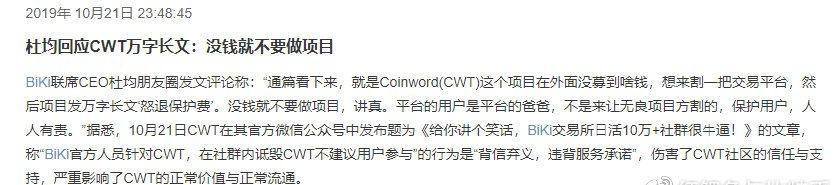 BIKI交易所与CWT社区的事件,用假数据骗取真金白银?