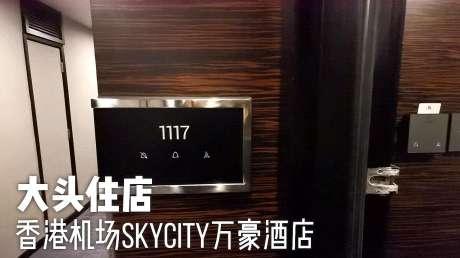 大头住店:香港机场Skycity万豪酒店,去香港迪斯尼很方便