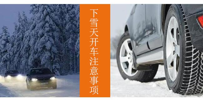 下雪天开车注意事项