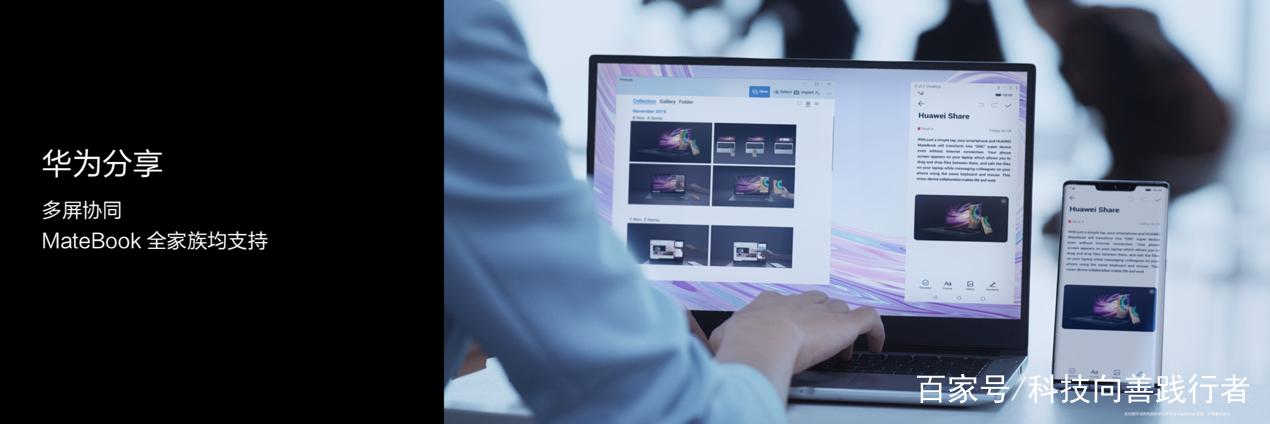 华为MateBook X Pro 2020款发布 旗舰智慧轻薄本颠覆传统