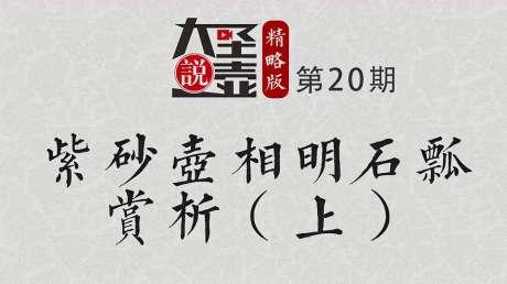 名壶赏析!紫砂壶历史中顾景舟经典的相明石瓢壶赏析(上)