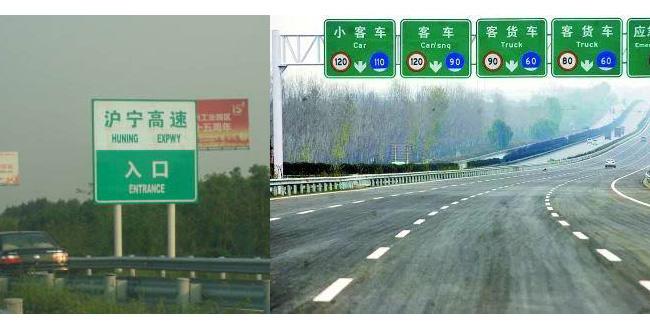 高速开车注意事项