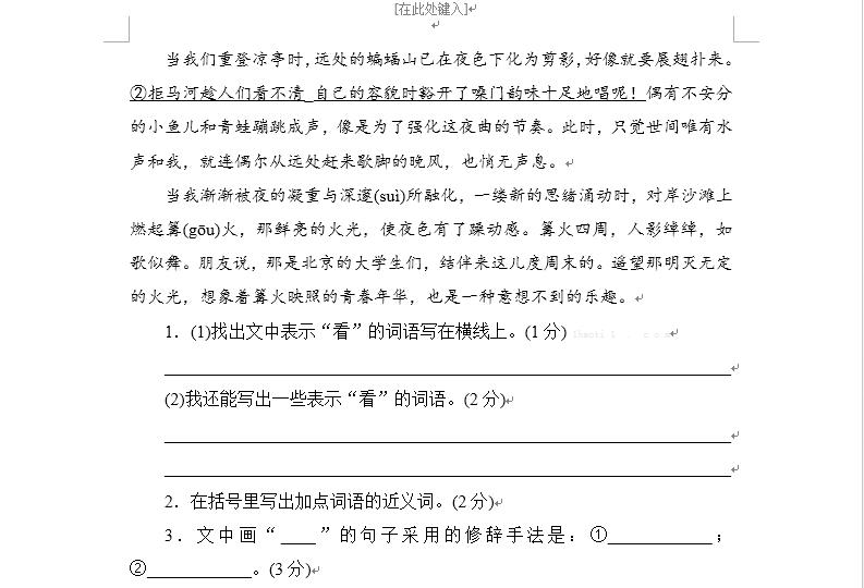 人教版四年级语文下册第一单元测试卷