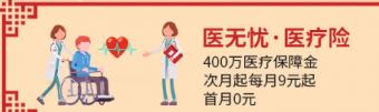 医无忧医疗险上线苏宁金融保险平台:首月0元 保额400万