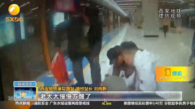 老太突发急症晕倒在车厢,西安康复路地铁站上演暖心一幕……