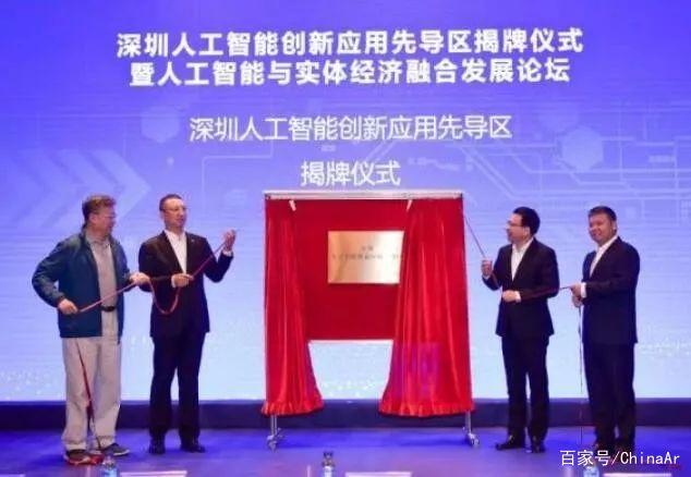 大盘点:2019深圳人工智能大事记