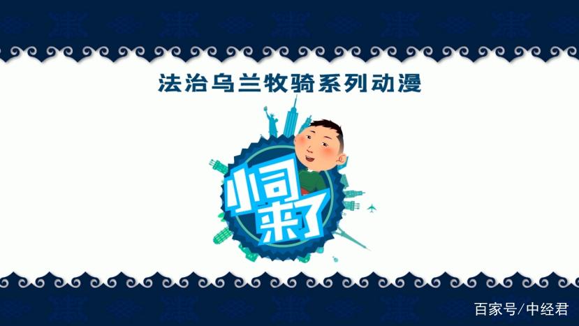 《小司来了》新一季顺利开播 强势登陆内蒙古电视台《法治专线》