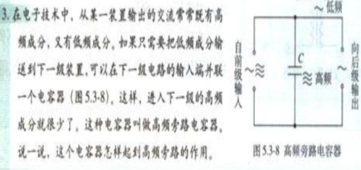 小马物理讲义:交变电流第3节《电感和电容对交变电流的影响》