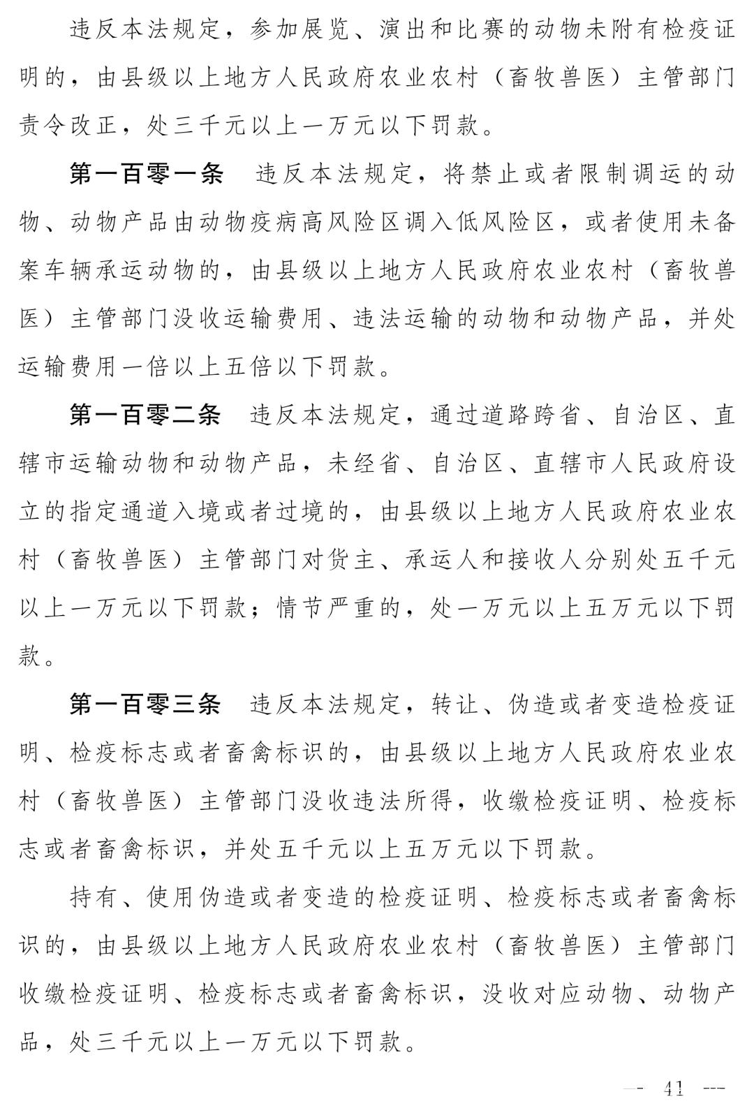 中华人民共和国动物防疫法(修订草案)征求意见