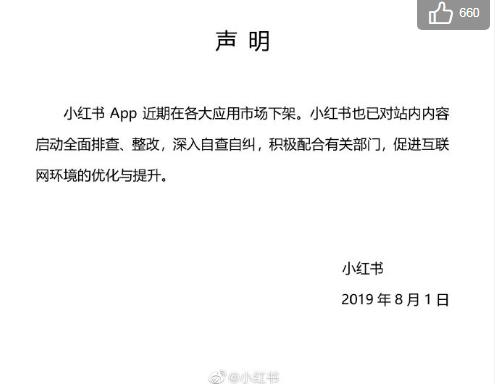 小红书APP遭下架 官方回应:全面排查中 ar娱乐_打造AR产业周边娱乐信息项目
