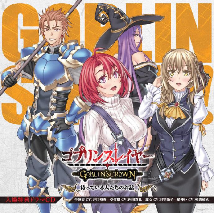 哥布林杀手-GOBLIN'S CROWN- 将于2月1日在新宿Wald 9等影院剧场上映 哥布林杀手 ACG资讯 第3张