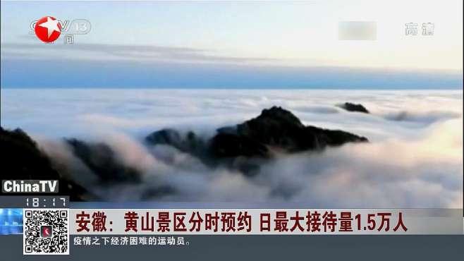 安徽:黄山景区分时预约,日最大接待量1.5万人