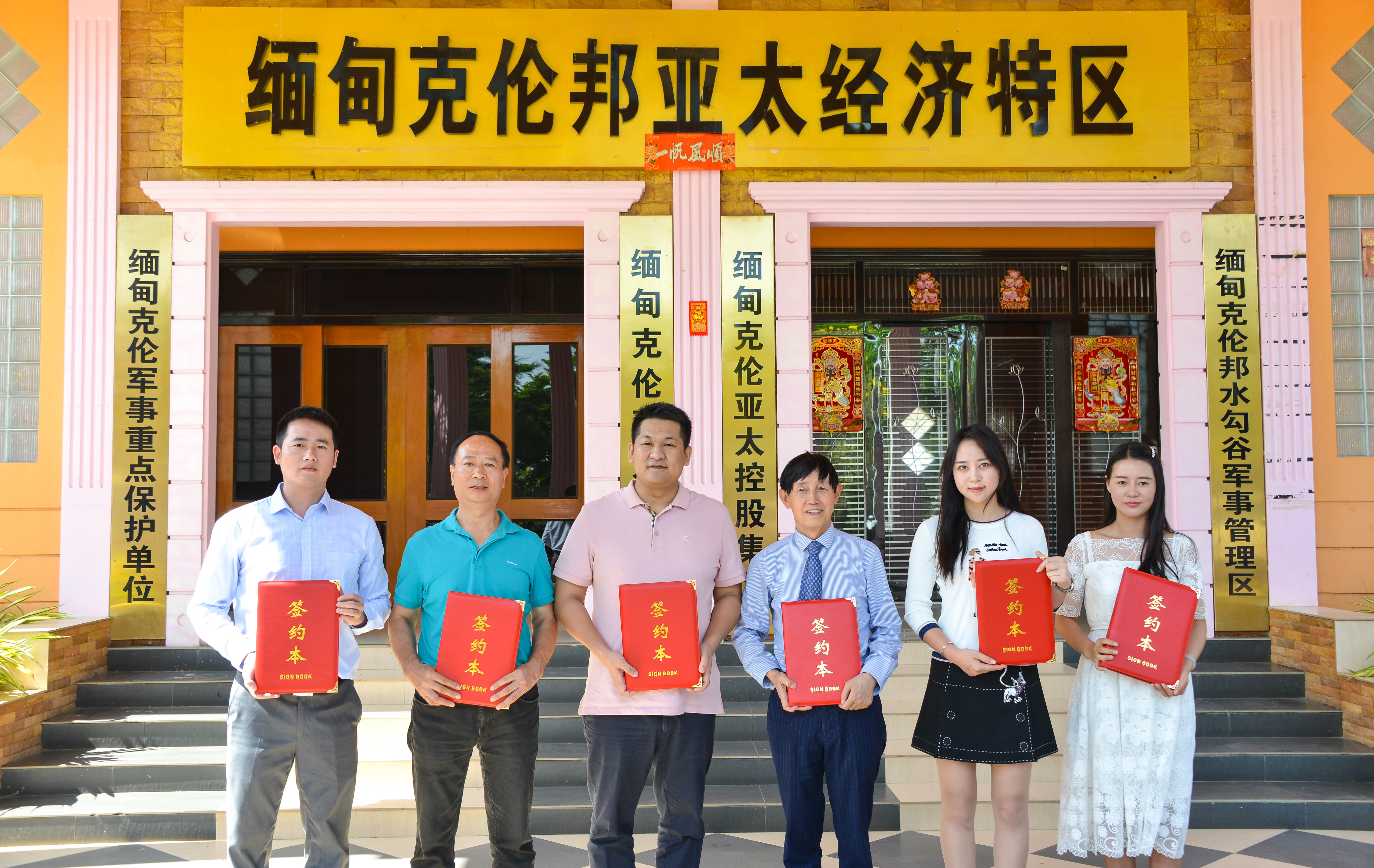 亚太国际控股集团与云南科达集团公司——多维度战略合作成功签约