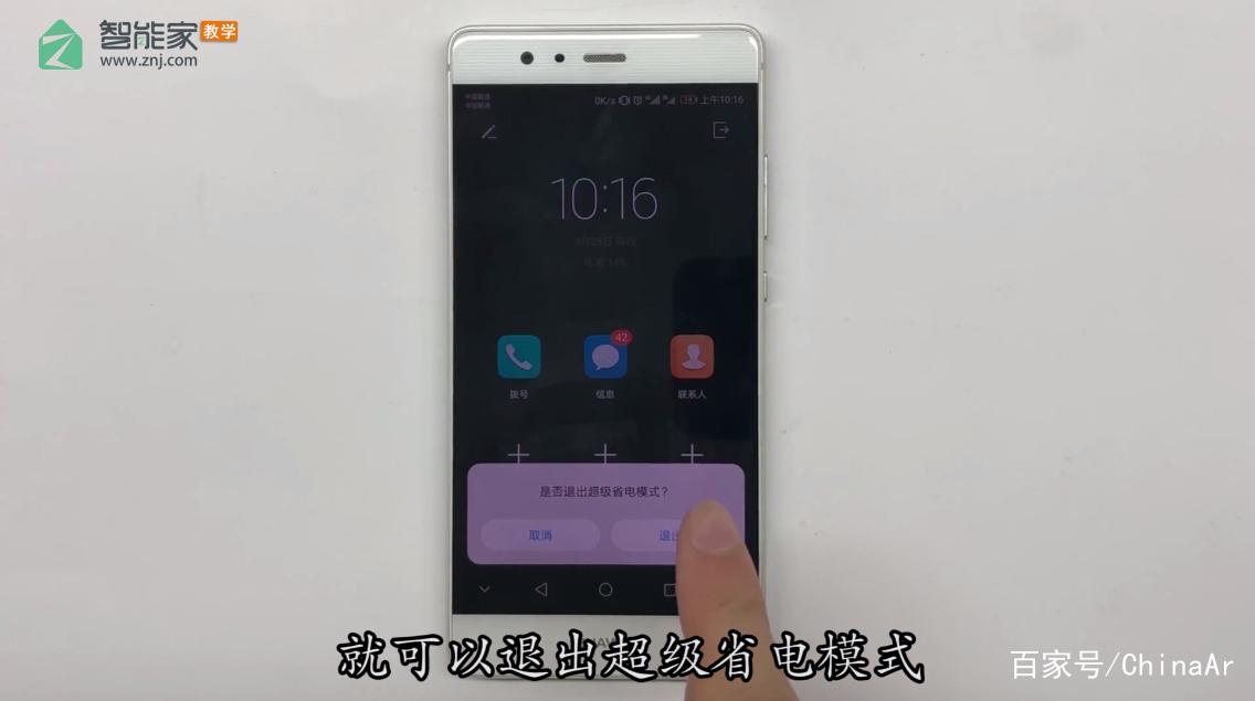 华为p9手机怎么开启超级省电模式 AR攻略 第3张