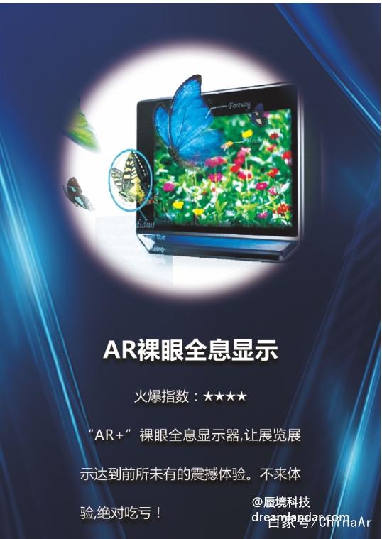 蜃境科技受邀参加2019亚洲VR&AR博览会 ar娱乐_打造AR产业周边娱乐信息项目 第4张