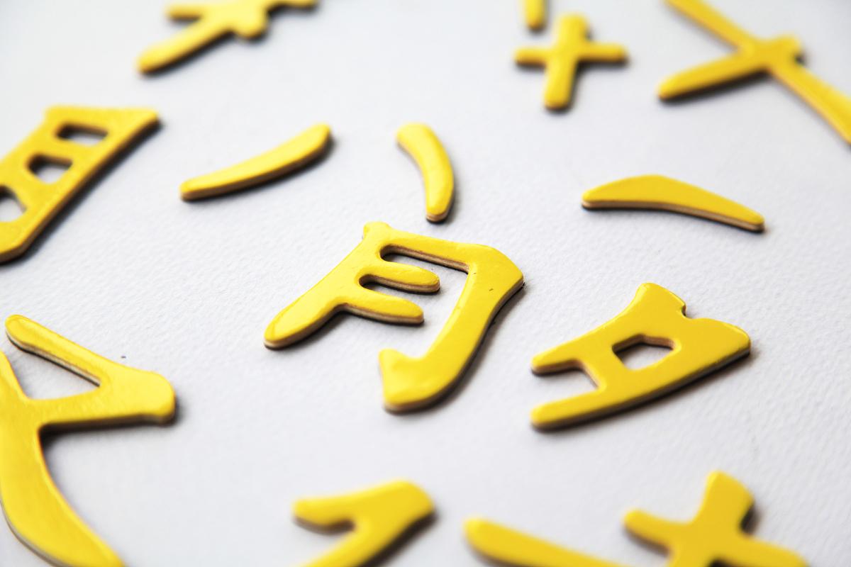 八字头有哪些字 包字头有哪些字