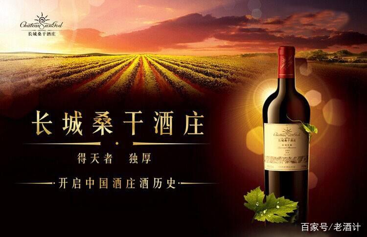 长城桑干酒庄,中国葡萄酒的门面担当!