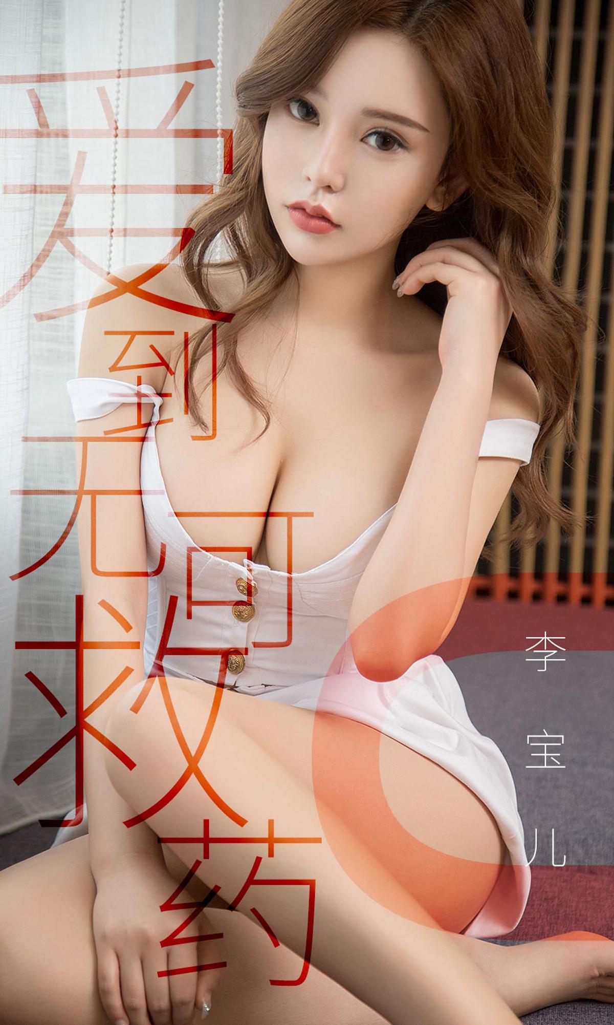 [Ugirls]爱尤物 No.1430 爱到无可救药 梦晗
