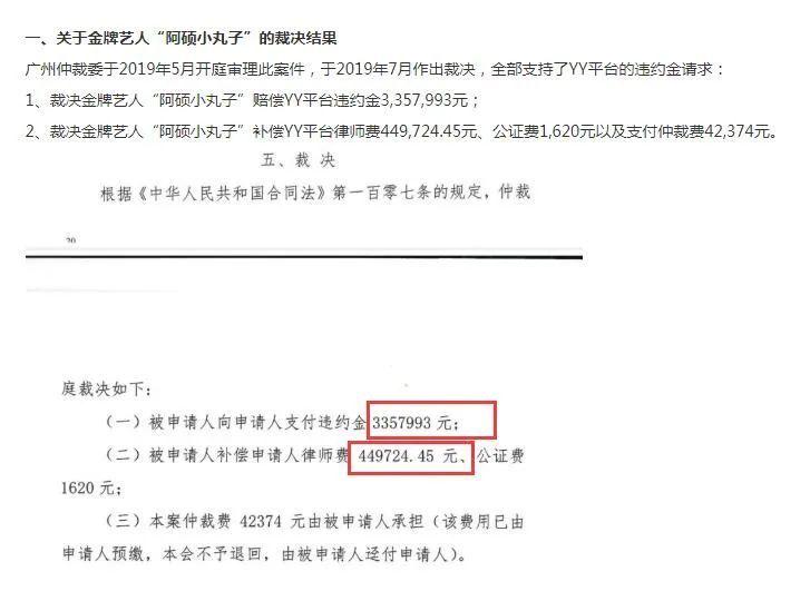 阿硕小丸子自爆很有钱,曾因YY起诉会冻结资产,紧急转移公司股份