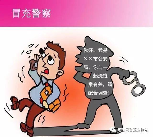 """净网2020 防""""电信诈骗""""漫画23则"""