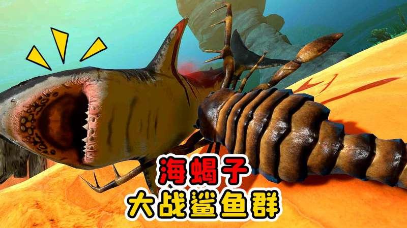 沸羊羊大挑战_海底大猎杀08:海蝎子膨胀了,灭了一整个鲨鱼军团_好看视频