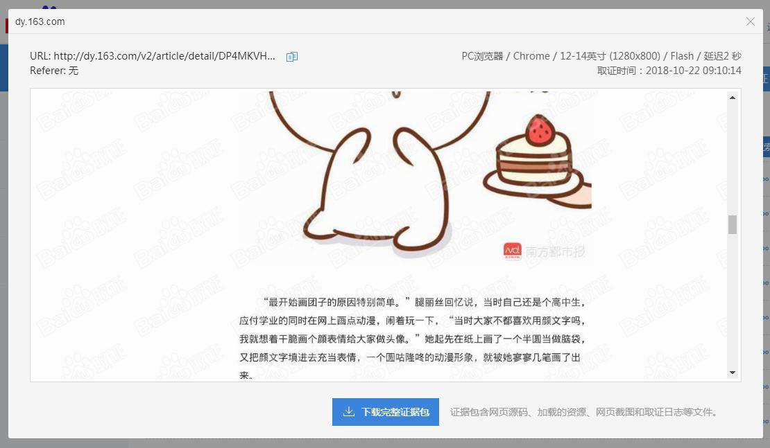 十二栋IP遭质疑,颜文字提请中国创客导师取消十二栋投票资格